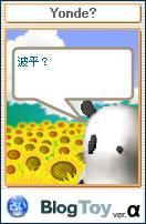 Namihei